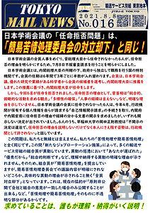 日本学術会議の「任命拒否問題」は、「簡易苦情処理委員会の対立却下」と同じ!