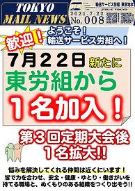 歓迎!7月22日新たに東労組から1名加入!