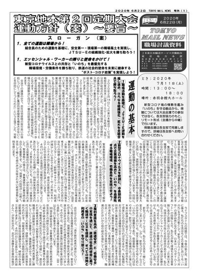 MAILニュース号外1.jpg