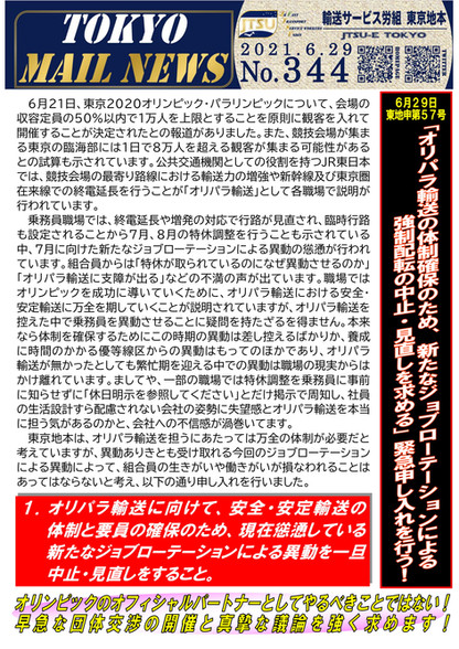 MAILニュース344.jpg