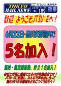 TOKYO MAIL NEWS No.189