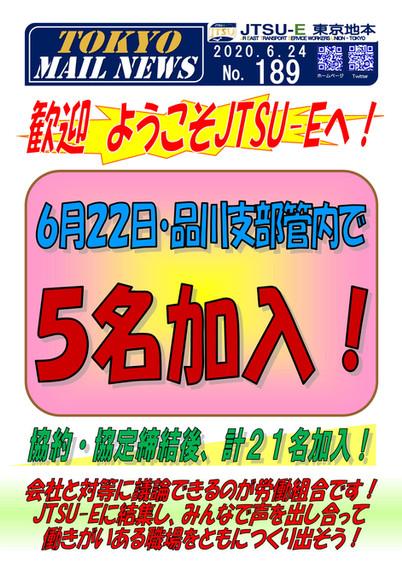 MAILニュース189号.jpg