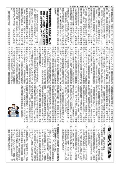 MAILニュース 号外 第3回大会討議資料-3.jpg