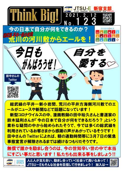 123号 「がんばろうぜ!」-1.jpg
