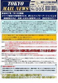 東地申57号「オリパラ輸送の体制確保のため、新たなジョブローテーションによる強制配転の中止・見直しを求める緊急申し入れ」団体交渉を行う!