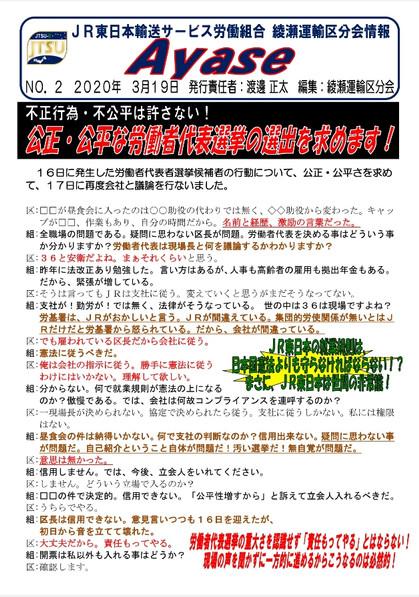 Ayase2.jpg