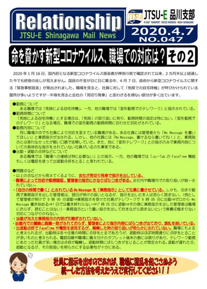 2020 情報 047 命を脅かす新型コロナウイルス 職.jpg