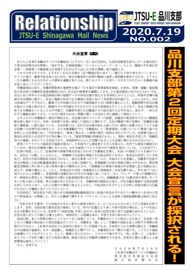2020-2021情報 002 品川支部第2回定期大会 大会宣言が採択される!-