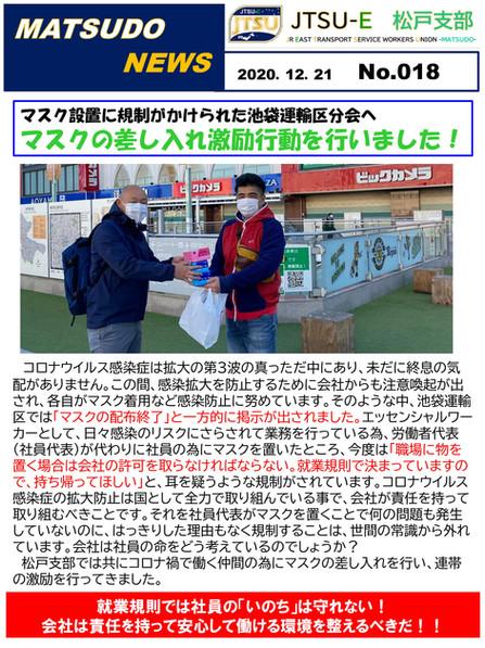 MATSUDO018-1.jpg