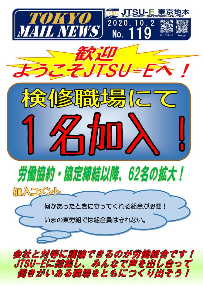 TOKYO MAIL NEWS No.119
