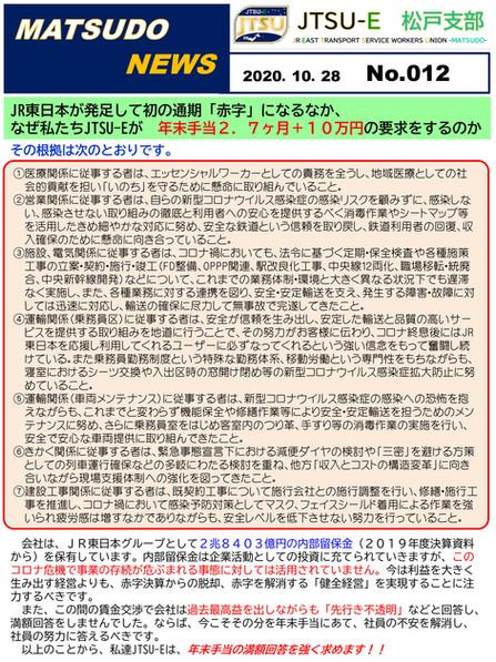 MATSUDO012.jpg