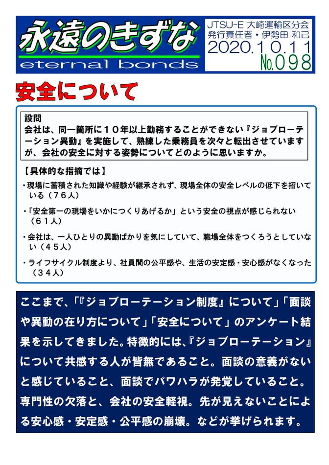 永遠のきずな098ジョブアンケート3-1.jpg