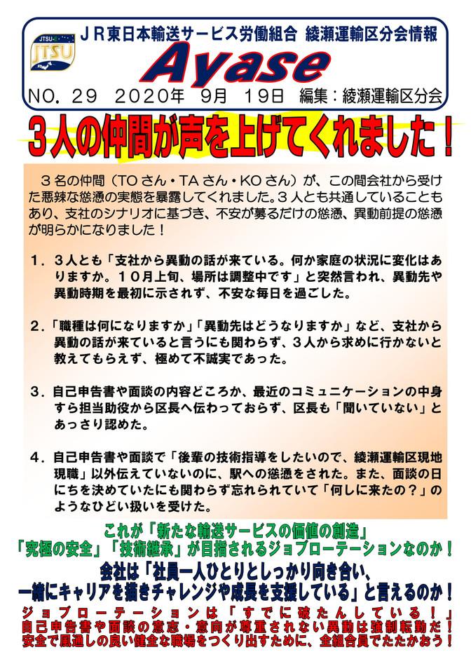 Ayase29.jpg