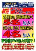 TOKYO MAIL NEWS No.015