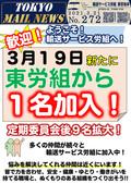 MAIL NEWS No.272