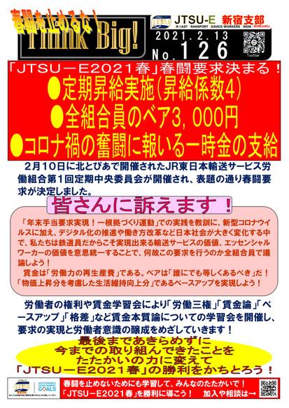 126号 「春闘要求ベア3,000円!」-1.jpg