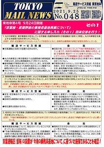 東地申第4号9月24日開催「京葉線・武蔵野線の乗務員基地再編について」に関する申し入れ(その1)団体交渉を行う!