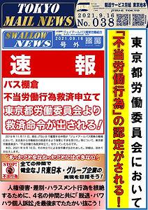 東京都労働委員会において「不当労働行為」の認定がされる!