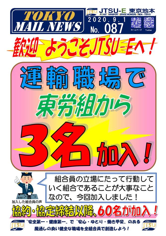 TOKYO MAIL NEWS No.087