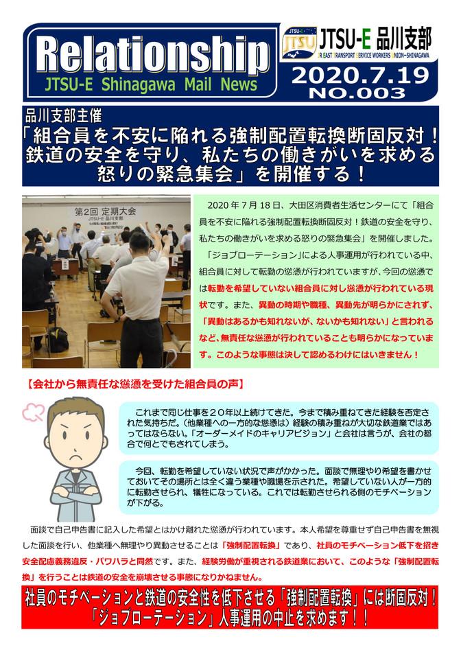 2020-2021情報 003 緊急集会開催! (1)-1.jpg
