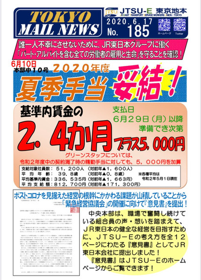 MAILニュース185.jpg