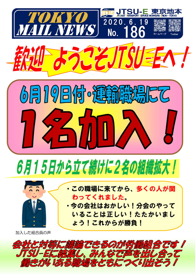 MAILニュース186.jpg
