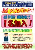 TOKYO MAIL NEWS No.186
