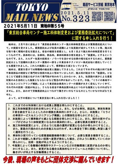 MAILニュース323.jpg