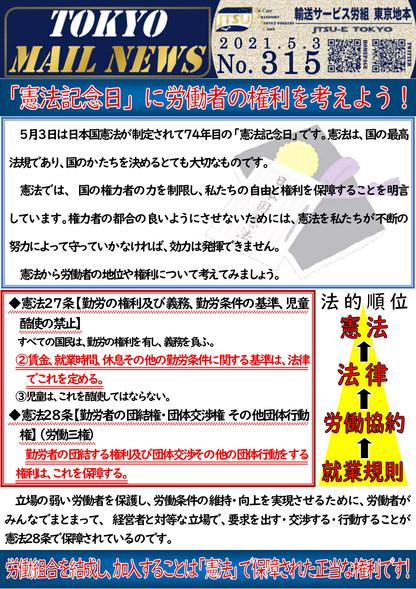 MAILニュース315.jpg