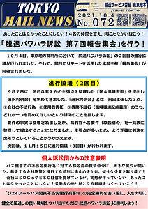 「脱退パワハラ訴訟 第7回報告集会」を行う!