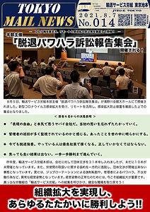 本部主催「脱退パワハラ訴訟報告集会」開催される!