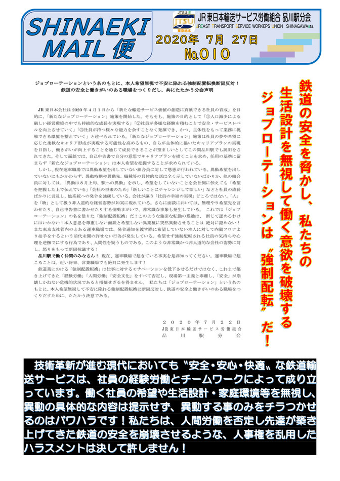 SHINAEKI MAIL 便 No.010.jpg