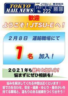 TOKYO MAIL NEWS No.222