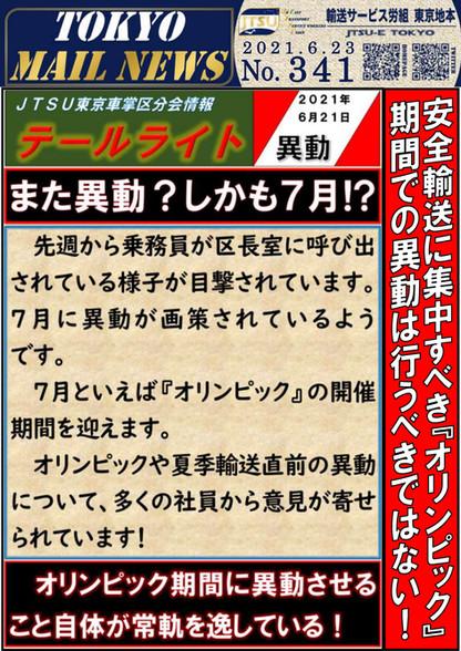 MAILニュース341-1.jpg