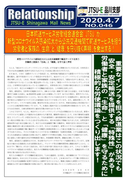 2020 情報 046 労連コロナ声明.jpg