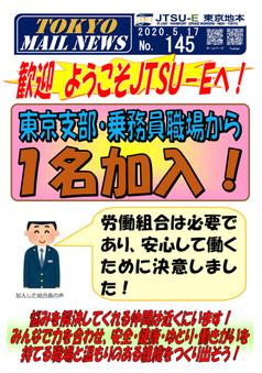 TOKYO MAIL NEWS No.145