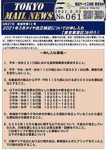 9月27日 東地申第12号 2021年3月ダイヤ改正検証についての申し入れ【東京車掌区】を行う!