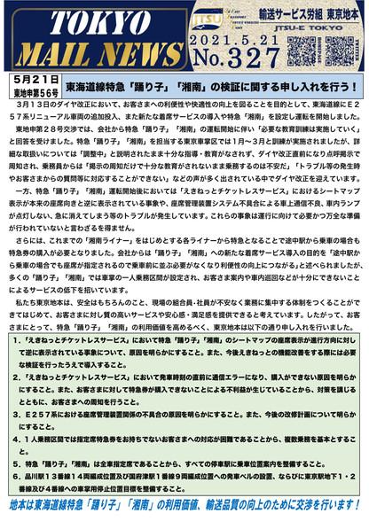 MAILニュース 327-1.jpg
