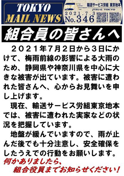 MAILニュース346.jpg