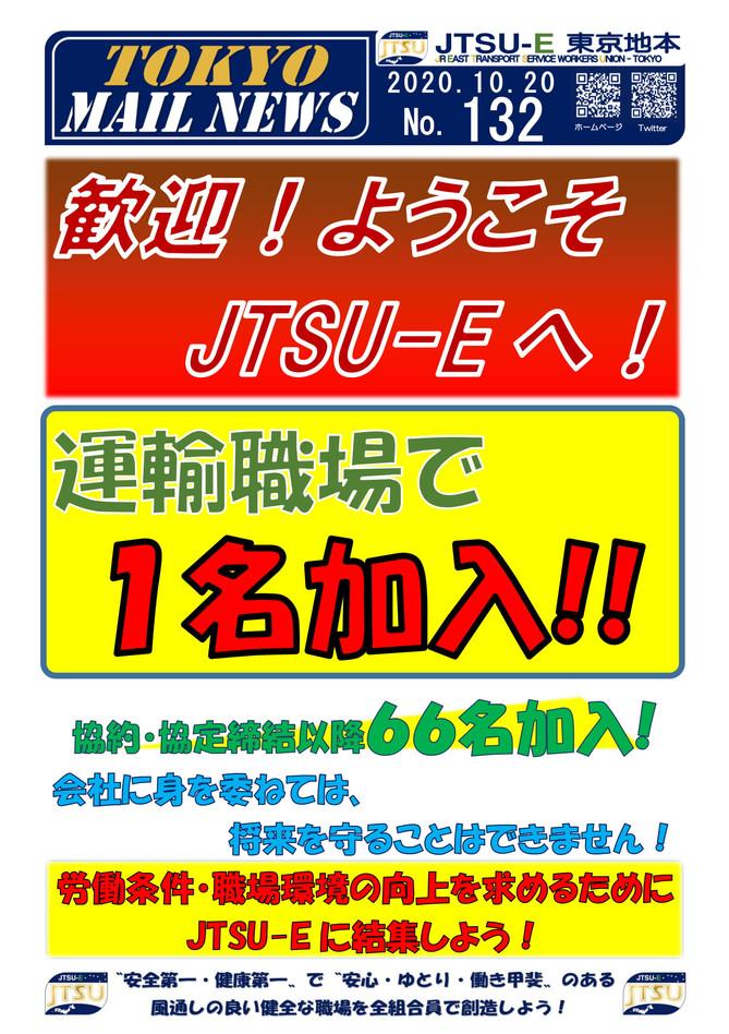 TOKYO MAIL NEWS No.132