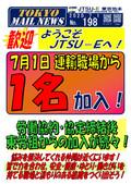 TOKYO MAIL NEWS No.198
