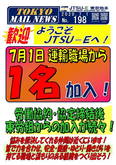 MAILニュース198.jpg