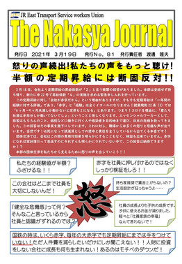 The Nakasya Journal No.081