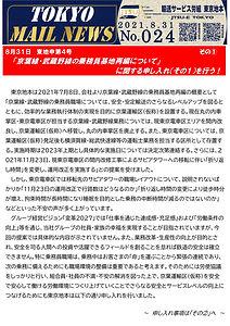8月31日 東地申第4号「京葉線・武蔵野線の乗務員基地再編について」に関する申し入れ(その1)を行う!