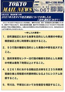 9月30日 東地申第18号 2021年3月ダイヤ改正検証についての申し入れ【田町運転区】を行う!