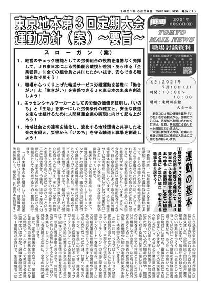 MAILニュース 号外 第3回大会討議資料-1.jpg