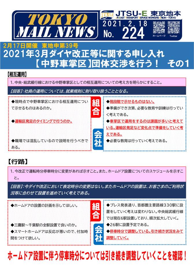 MAILニュース224-1.jpg