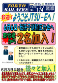 TOKYO MAIL NEWS No.174