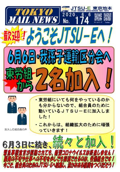 MAILニュース174.jpg