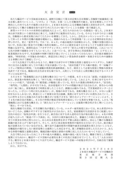 第3回定期大会大会宣言.jpg